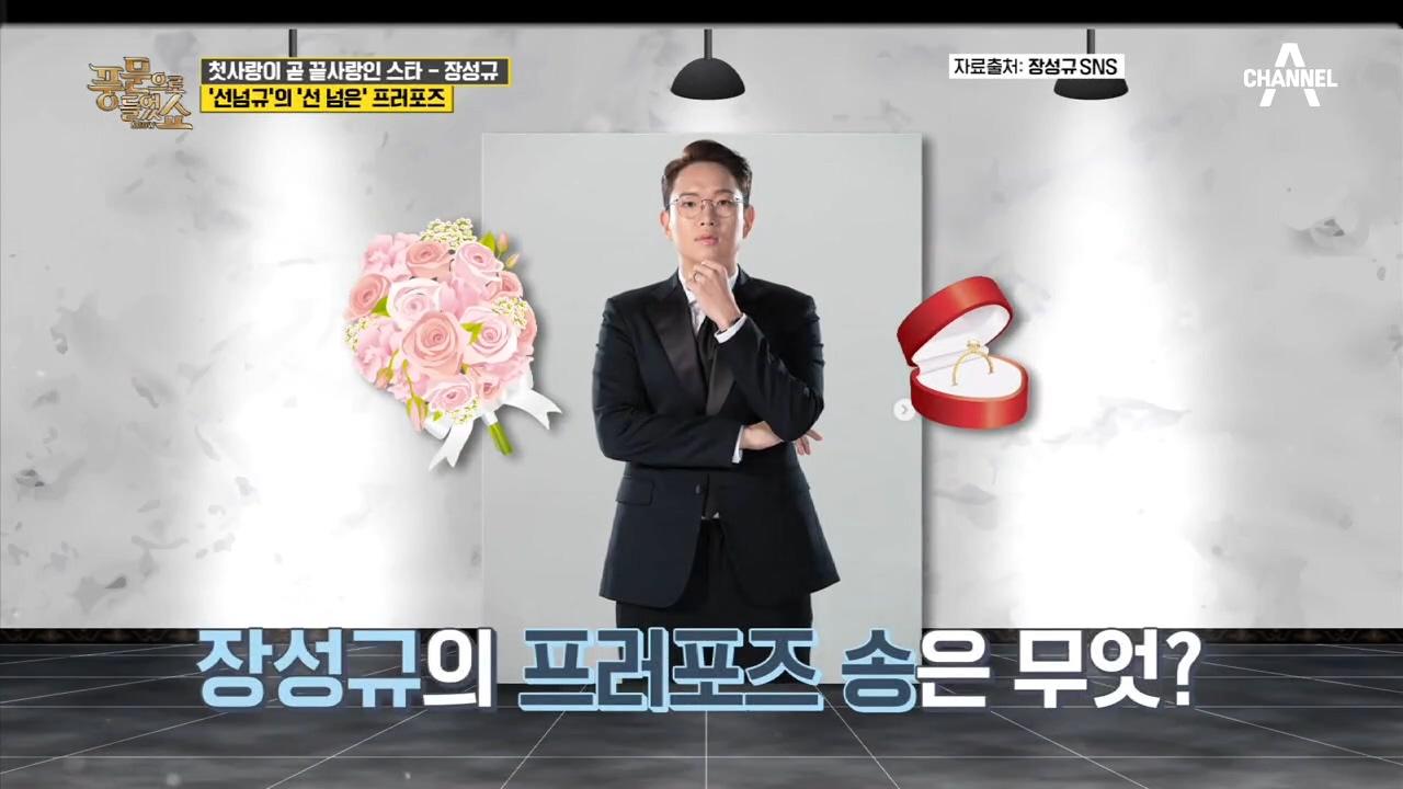 10년 연애 끝에 지금의 아내와 결혼한 장성규의 '선 ....