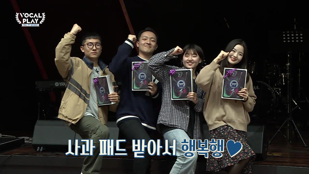 보컬플레이 뮤지션들의 16강 스페셜 미션! 행복주택송 ....