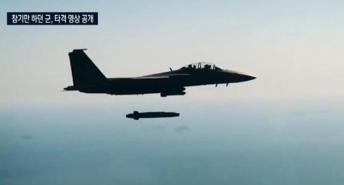 공군, '북 ICBM·지하시설' 타격 홍보 영상 공개 ....