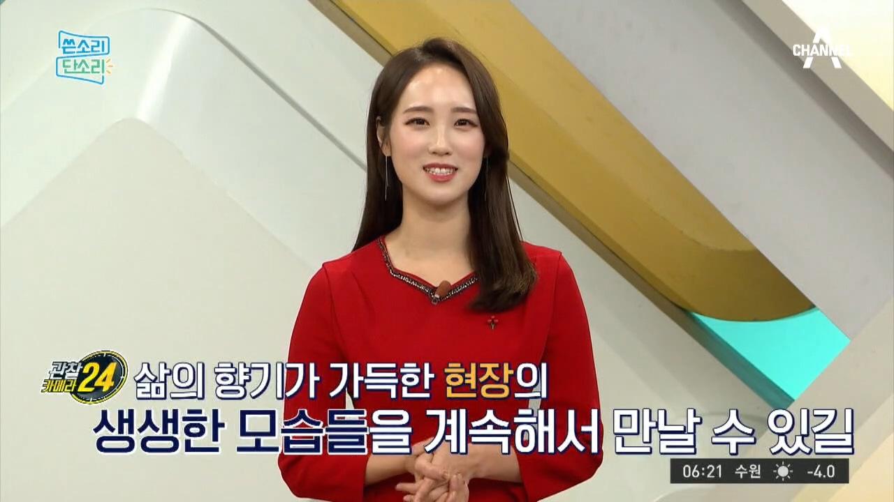 채널A 시청자 마당 419회