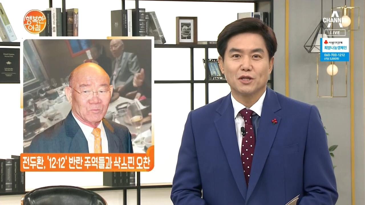 [뉴스] 전두환 12·12 반란주역들과 샥스핀 오찬 논....