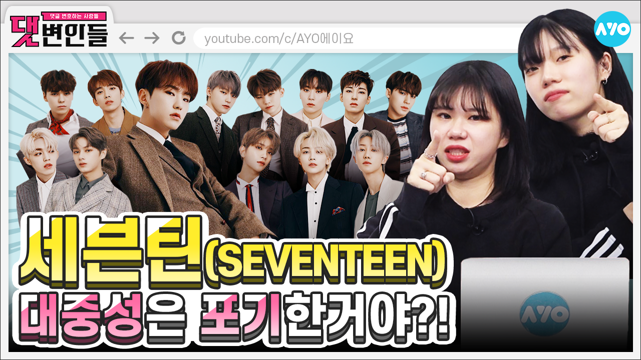 세븐틴을 지키러 온 치명X독기 캐럿들 | SEVENTE....