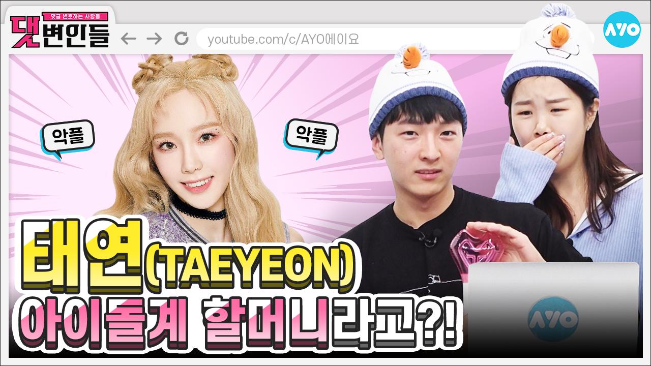 태연+겨울왕국 건드린 악플의 정체 | TAEYEON |....