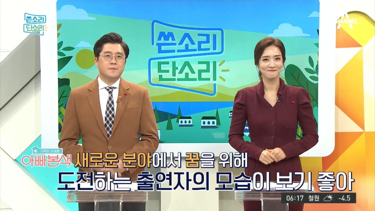 채널A 시청자 마당 420회