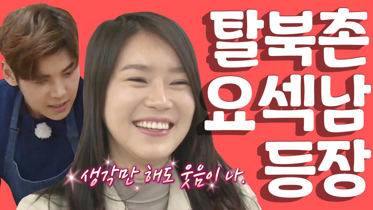 [세이하이 탈북미녀] 북한미녀들이 반한 '마성의 요섹남....