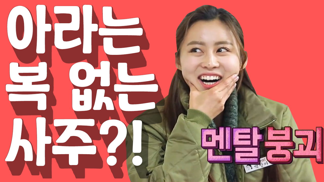 [세이하이 탈북미녀] 북한미녀 아라! 알고보니 '최악의....