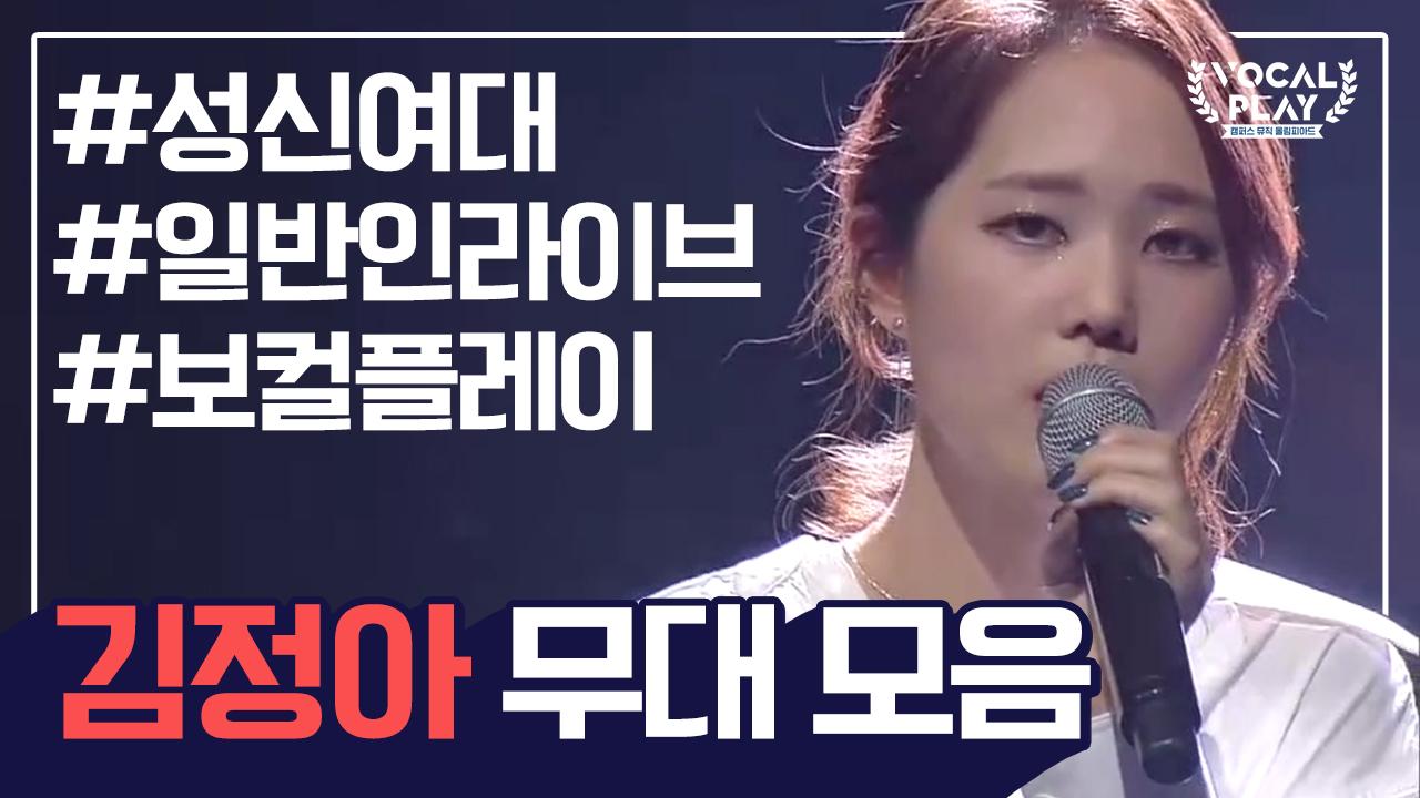 [보컬플레이 특집] 성신여대 마성의 보이스 '김정아' ....