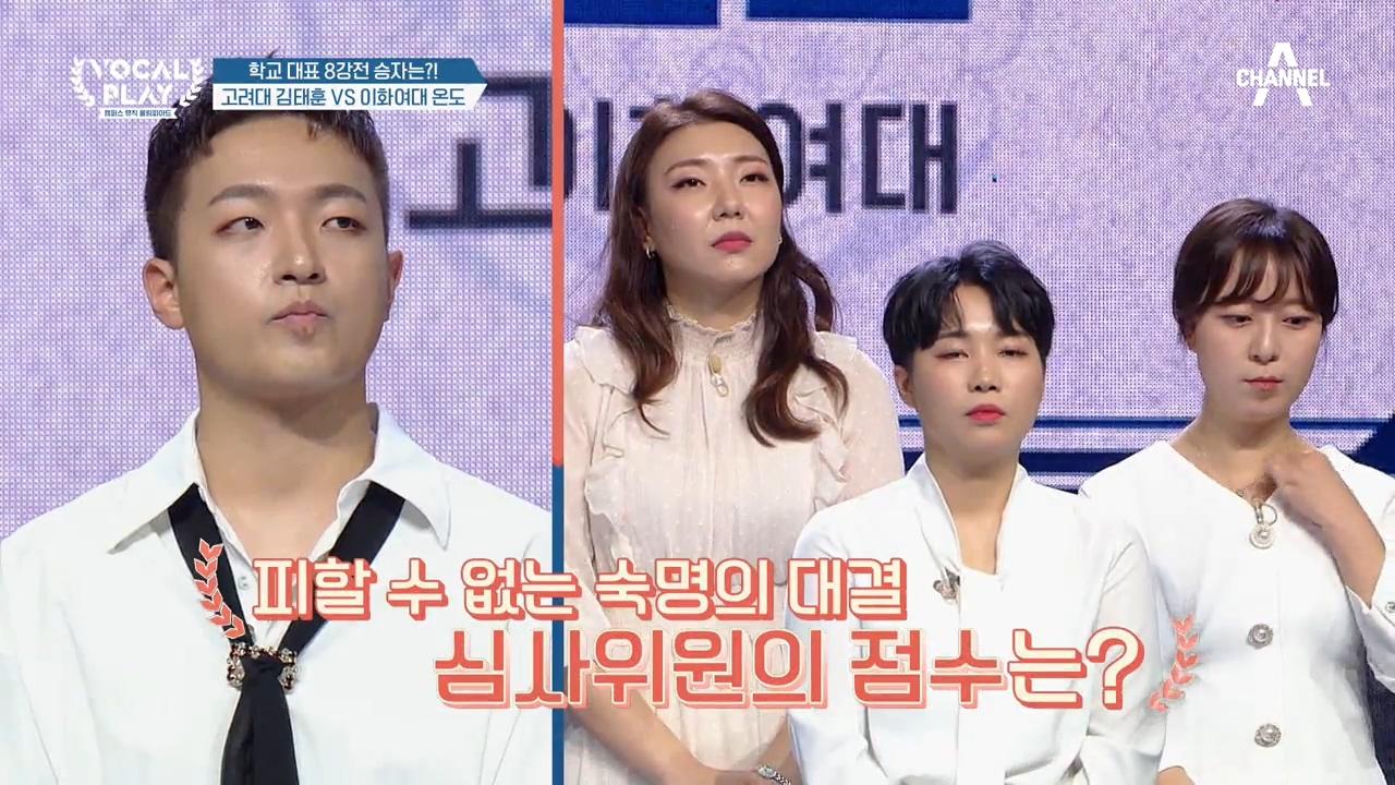 보컬플레이: 캠퍼스 뮤직 올림피아드 12회