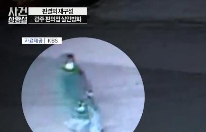 [판결의 재구성]광주 편의점 살인·방화…전 동거녀 유력....