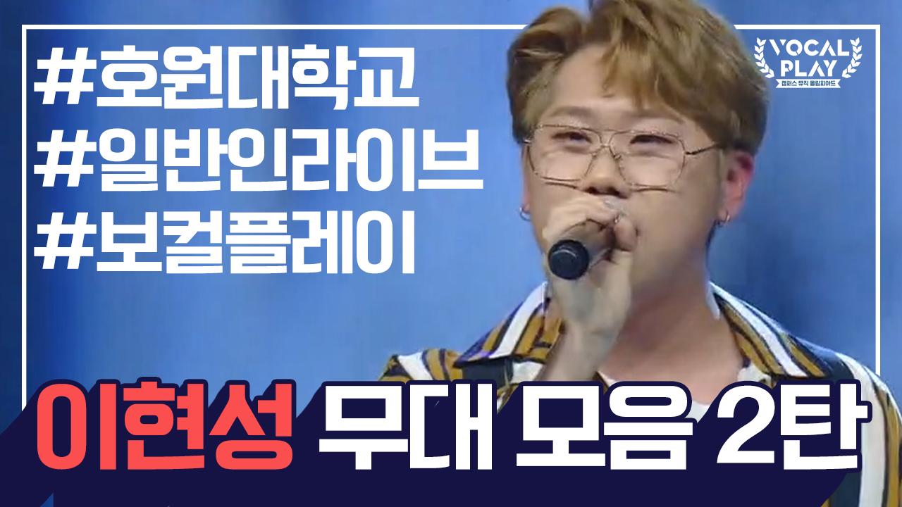 [보컬플레이 특집] 호원대의 크리스 브라운 '이현성' ....