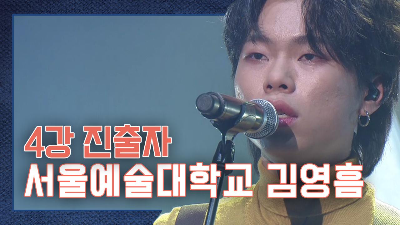 [선공개] 4강 진출자 서울예술대학교 김영흠의 '가족사....