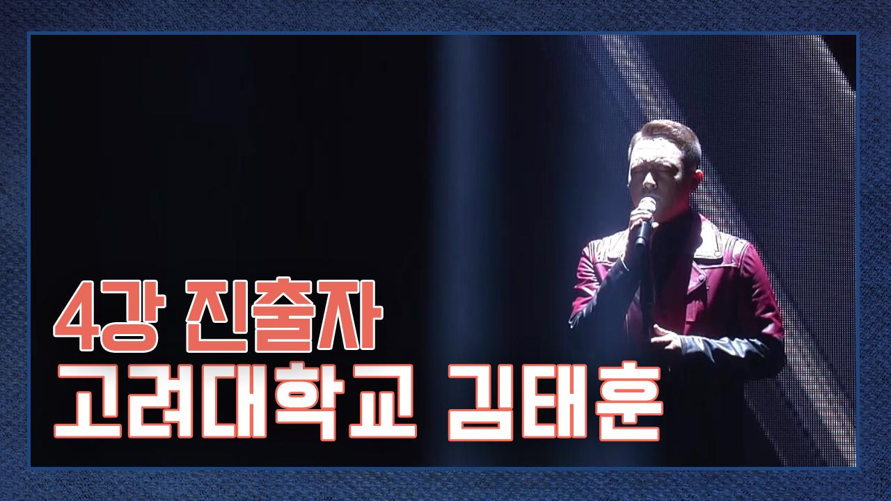 [선공개] 4강 진출자 고려대학교 김태훈의 'Titan....