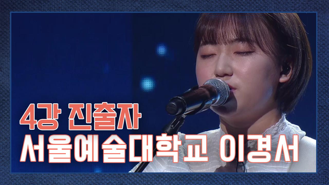 [선공개] 4강 진출자 서울예술대학교 이경서의 '흰수염....