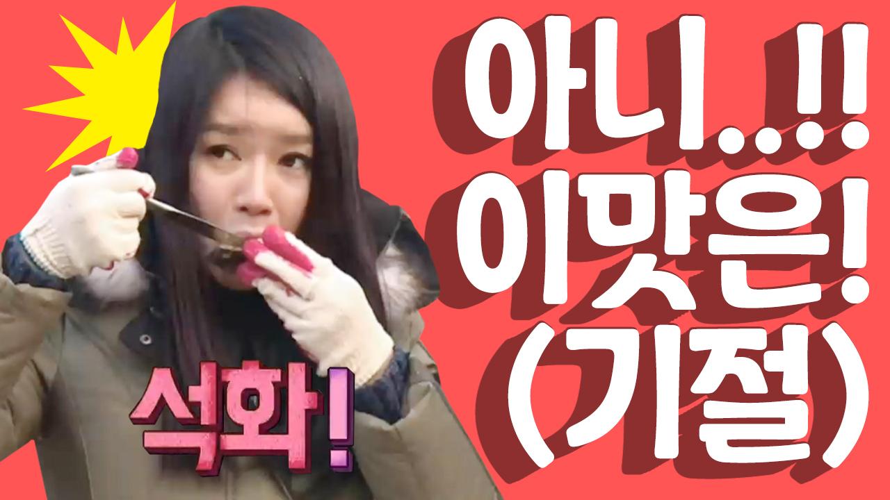 [세이하이 탈북미녀] 겨울에 '굴 구이' 정도는 먹어줘....