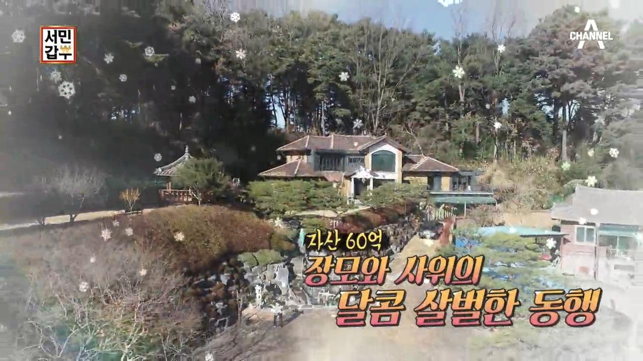 서민갑부 259회