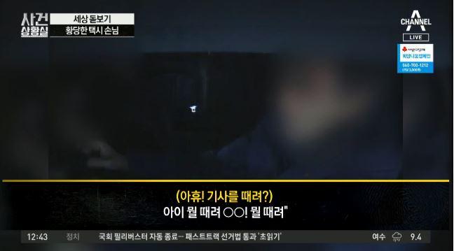 만취한 여성 승객, '목적지' 묻는 택시 기사 폭행