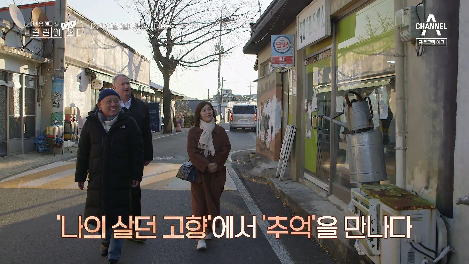 [예고] 길길 부부의 추억 여행♥ 두 번째 이야기