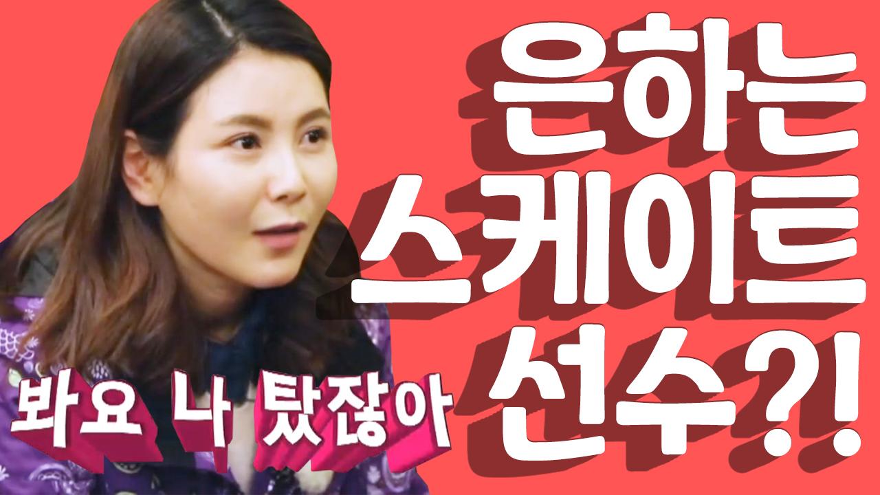 [세이하이 탈북미녀] 스케이트 선수였던 북한美女 은하!....
