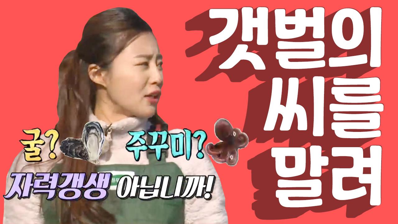 [세이하이 탈북미녀] 북한미녀들의 갯벌 탐험기! 굴부터....