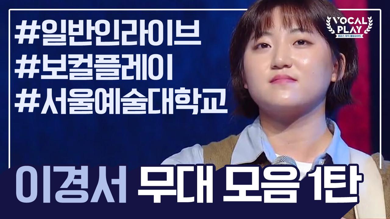 [보컬플레이 특집] 서울예대 감성보이스 '이경서'  레....
