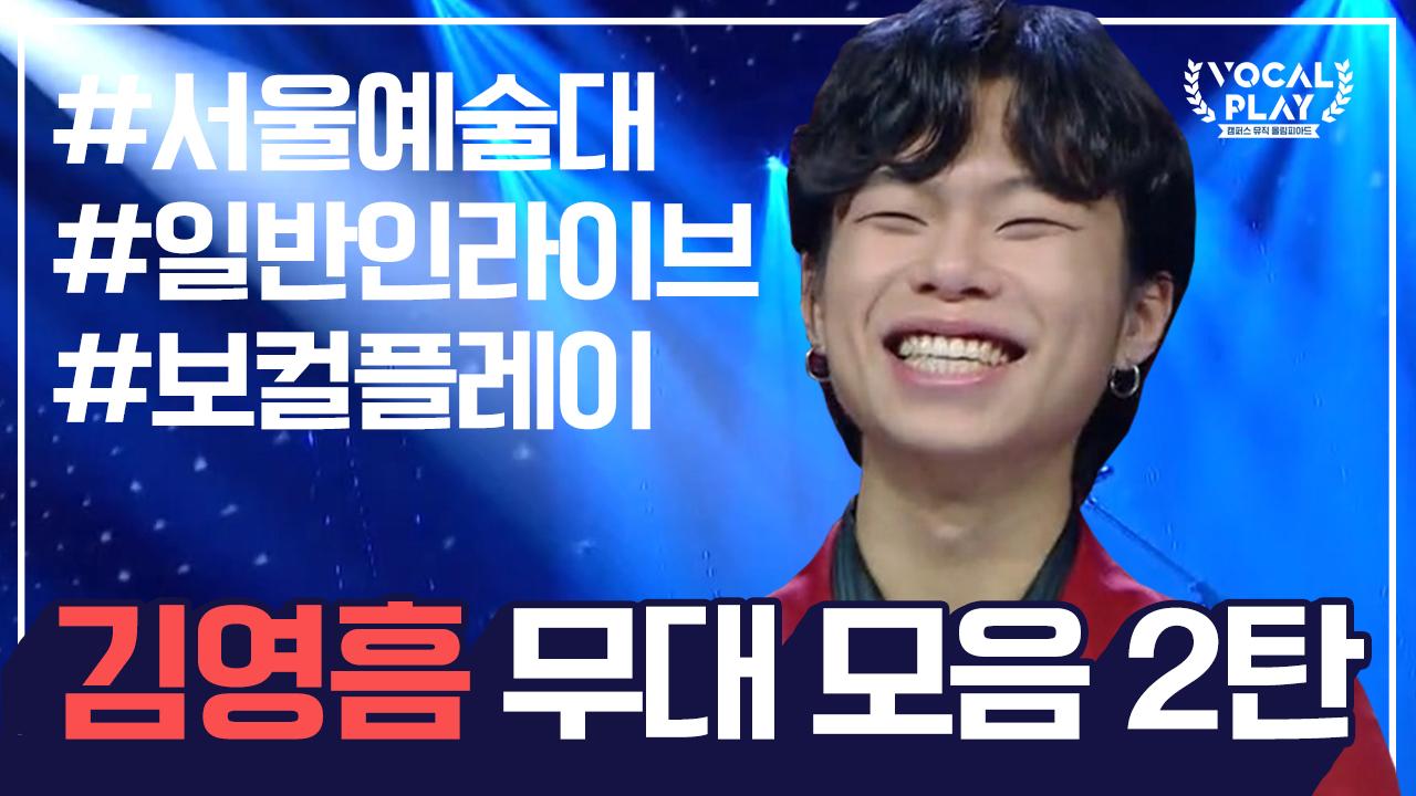 [보컬플레이 특집] 서울예대 일명 美친놈 '김영흠'  ....