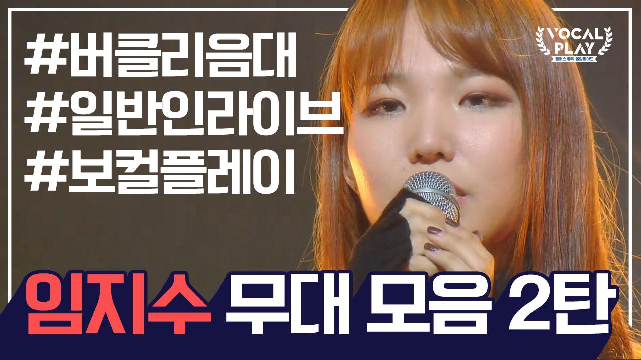 [보컬플레이 특집] 버클리음대 파워보컬 우승자 '임지수....