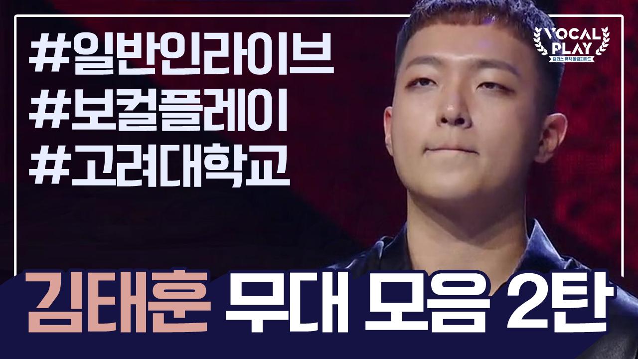 [보컬플레이 특집] 고려대 그루브 황태자 '김태훈'  ....