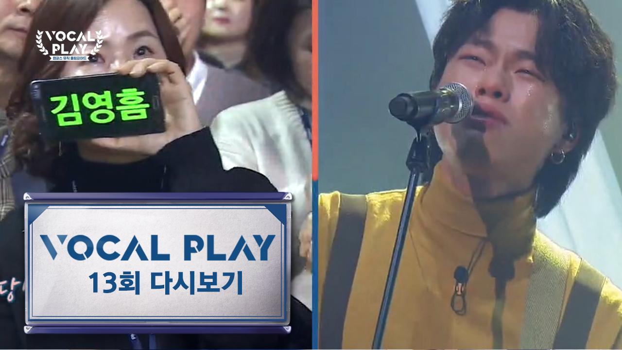 ♨음색 강호들의 맞대결♨ 진한 감동VS섬세한 고음! (....