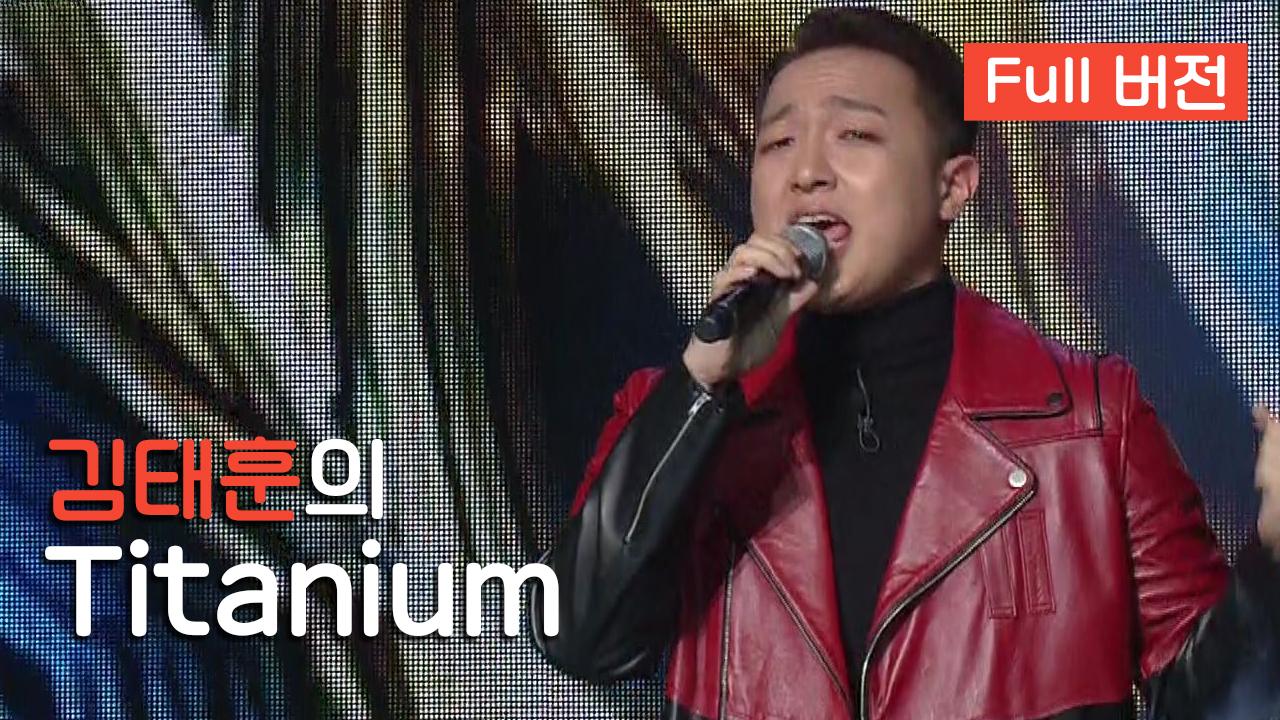 [Full버전] '김태훈'의 'Titanium'