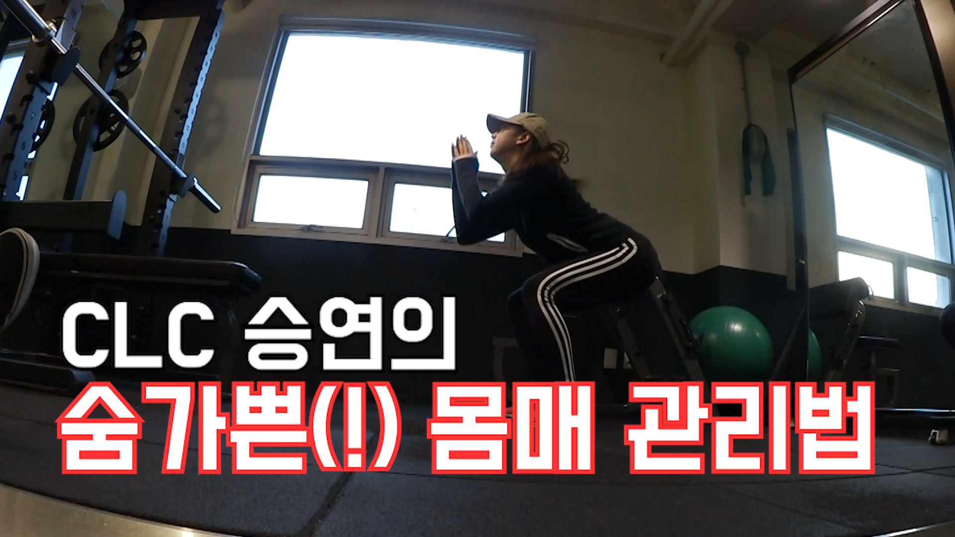 [미공개] 직캠계 비욘세 장승연의 숨가쁜(!) 몸매관리....