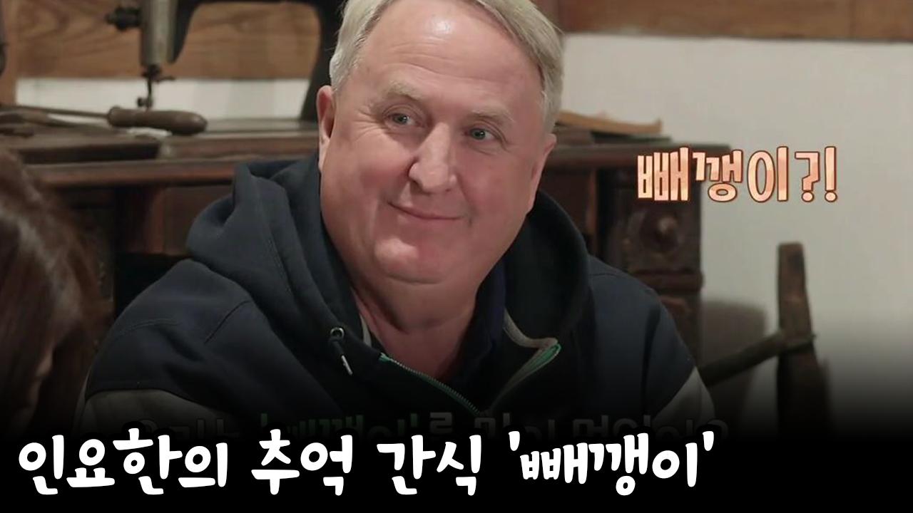 토종 한국인 인정! 푸른 눈 인요한의 최애간식 '빼깽이....