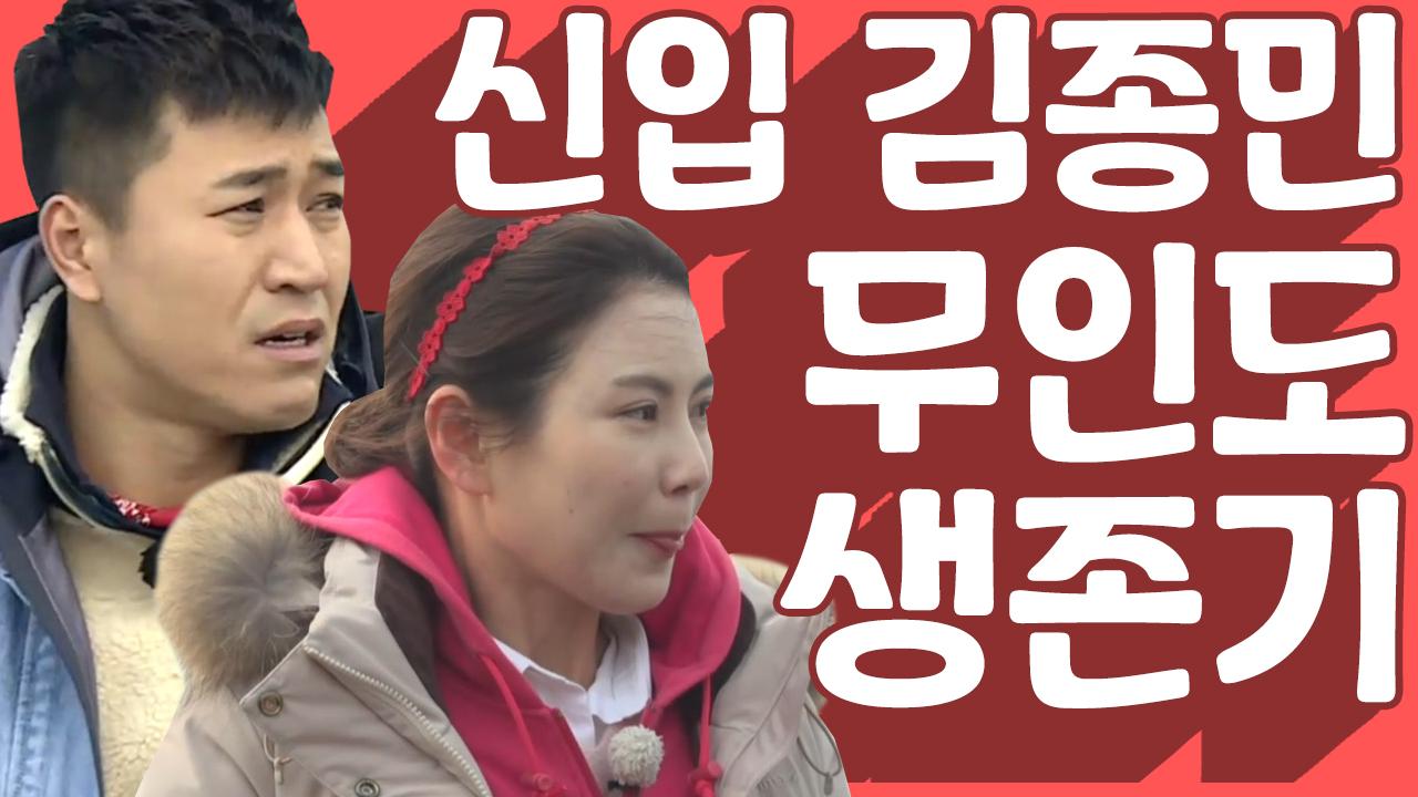 [세이하이 탈북미녀] 탈북촌에 김종민이 등장했다?! 김....