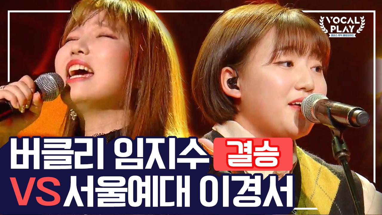 [보컬플레이 특집] 대망의 결승전 버클리음대 '임지수'....
