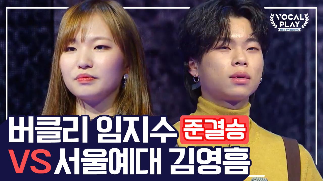 [보컬플레이 특집] 4강 준결승전 서울예대 '김영흠' ....