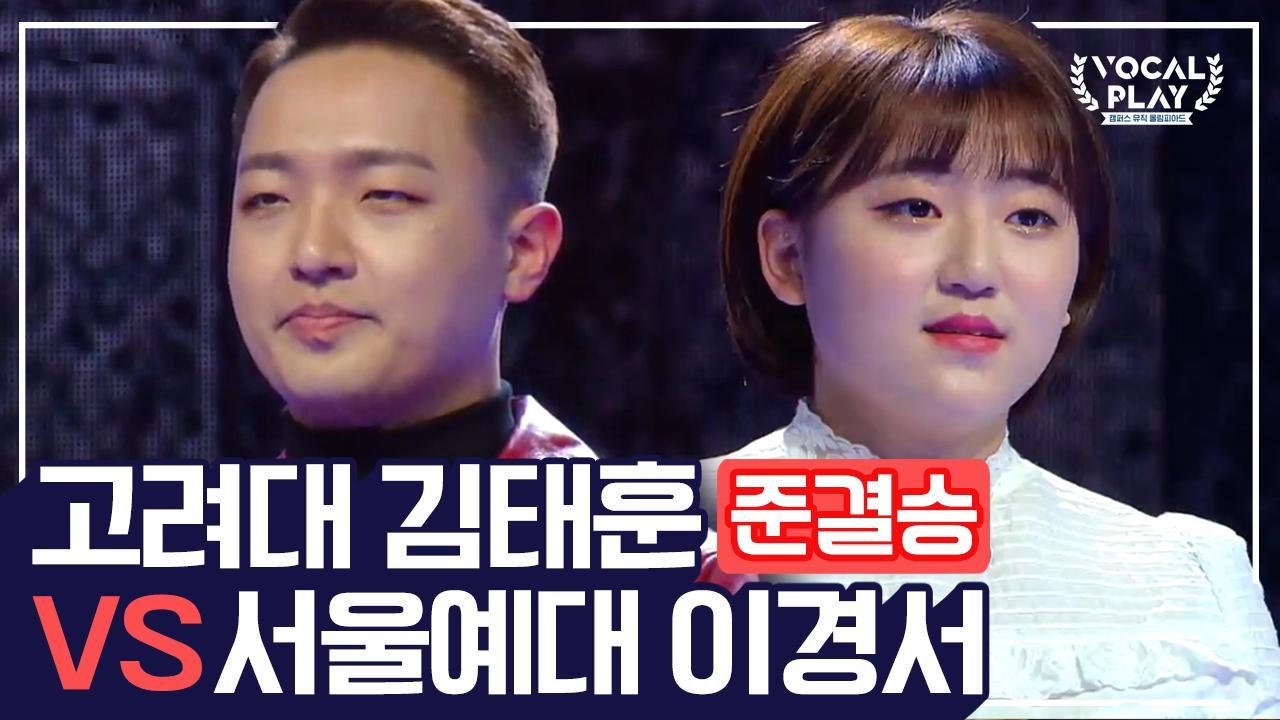 [보컬플레이 특집] 4강 준결승전 고려대 '김태훈' V....