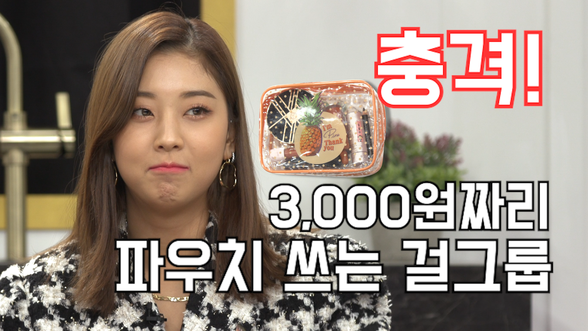 걸그룹 CLC 승연. 3,000원짜리 파우치 쓰는 이유....