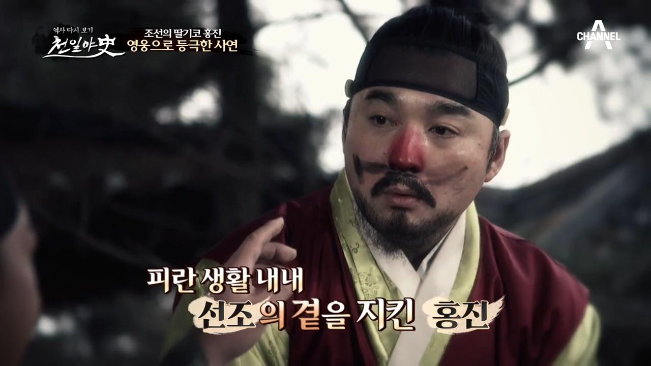조선의 *딸기코* 홍진이 나라의 영웅으로 등극한 사연은....