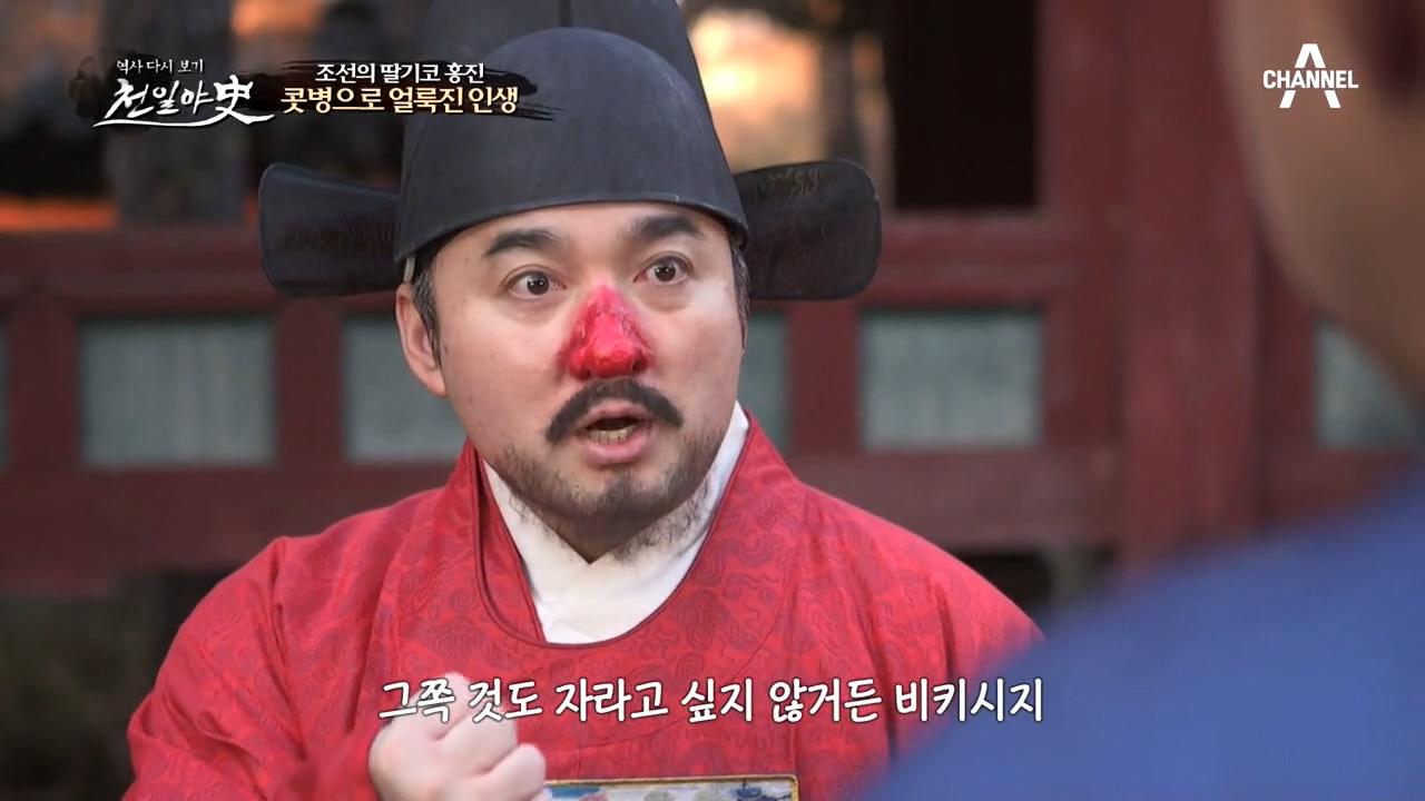 조선의 영웅이었던 홍진... 하지만 콧병으로 설자리를 ....