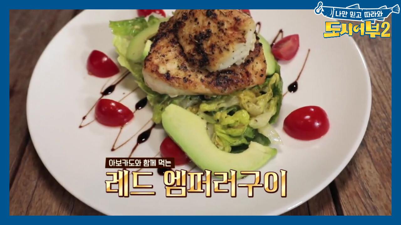 너무 맛있어♥ 모두의 입맛을 사로잡은 윤기 좔좔~ 레드....