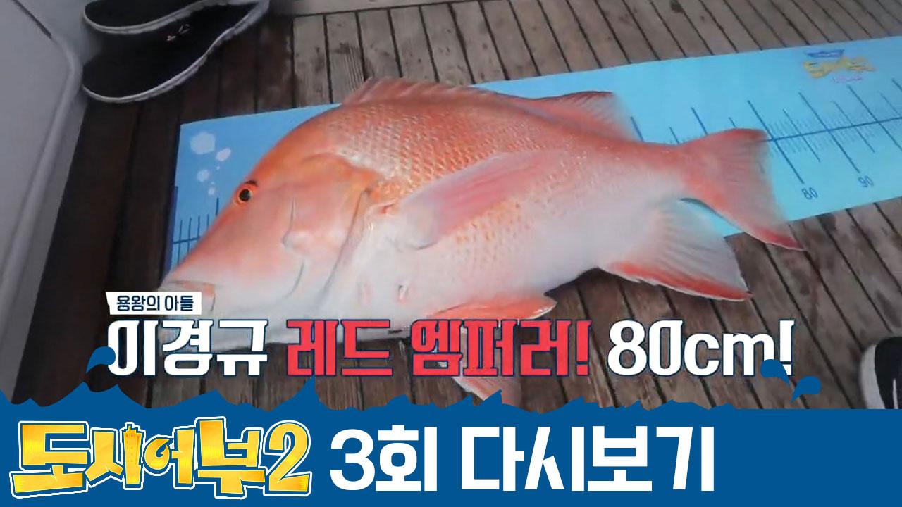★소원 성취★ 용왕의 아들 이경규, 8짜 레드 엠퍼러 ....