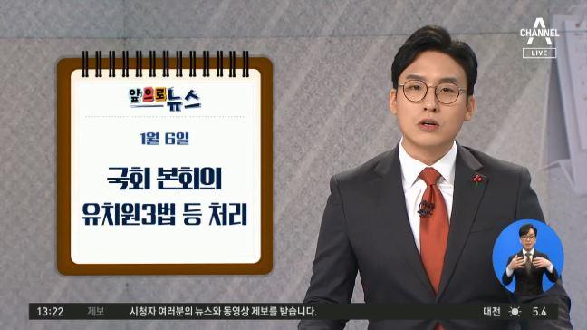 [앞으로 뉴스]국회 본회의…유치원3법 등 처리