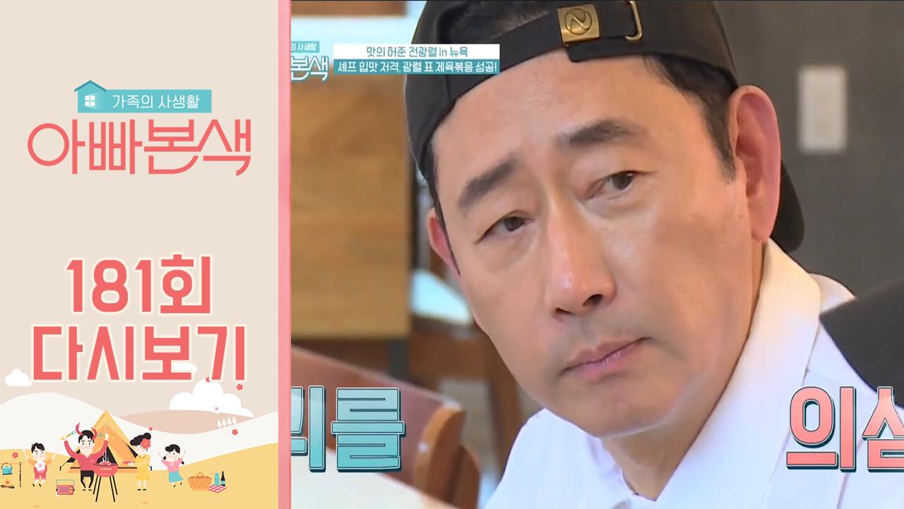 ☞인기폭발☜ 광렬 표 한국의 제육볶음에 반한 미슐랭 식....
