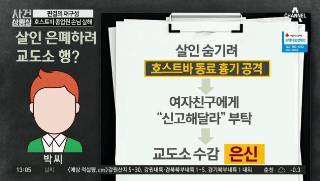 [판결의 재구성]호스트바 종업원 손님 살해…'징역 42....