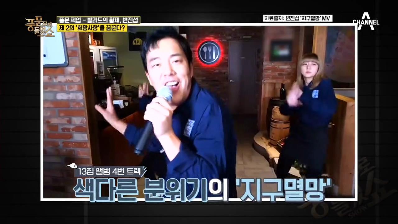 '제2의 희망사항을 꿈꾼다' 3년 만에 13집 앨범을 ....