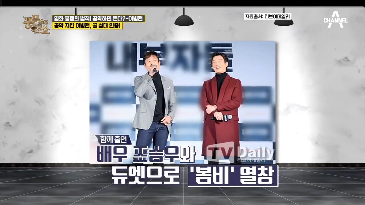 연기파 배우 이병헌이 영화 '내부자들' 6백만 돌파 시....