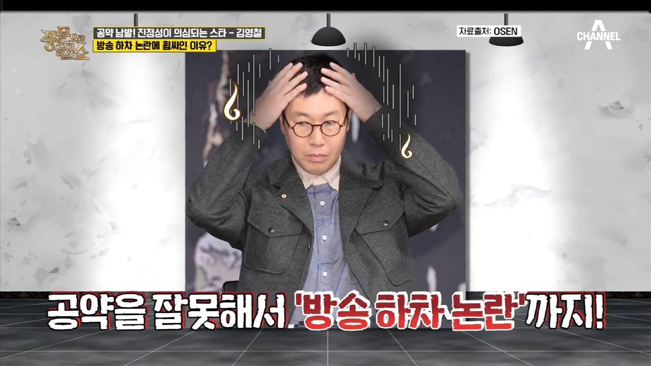 무리수 공약을 남발한 스타★ 김영철이 방송 하차 논란에....