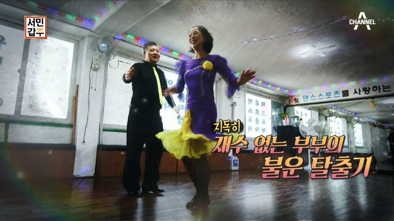 서민갑부 261회