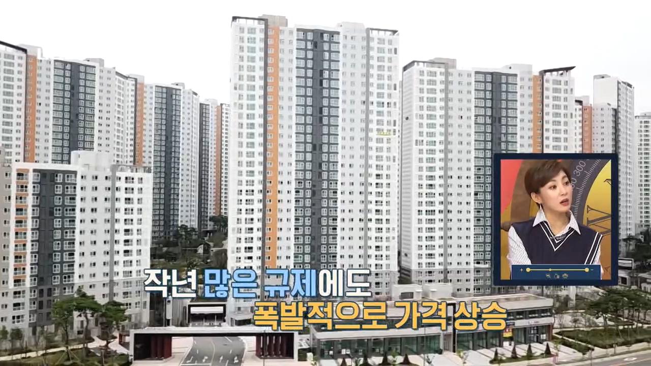 15억 이상의 주택은 무조건 현금으로만?! '부동산 규....