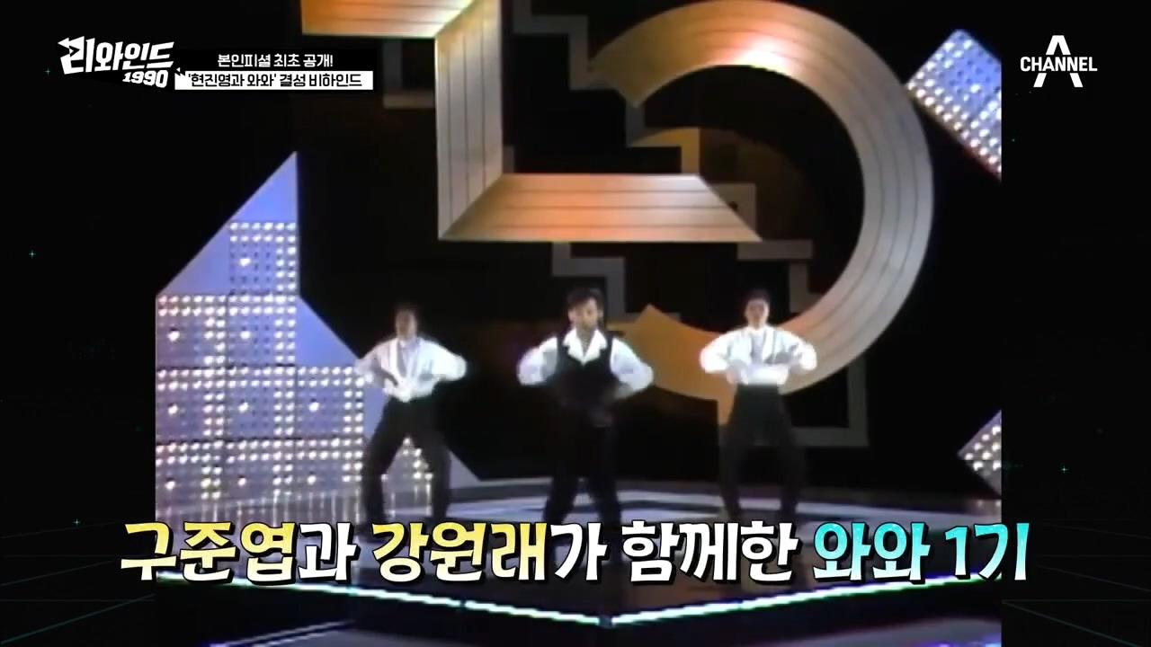 [백 투 더 1990年] 댄스神 현진영은 데뷔부터가 남....