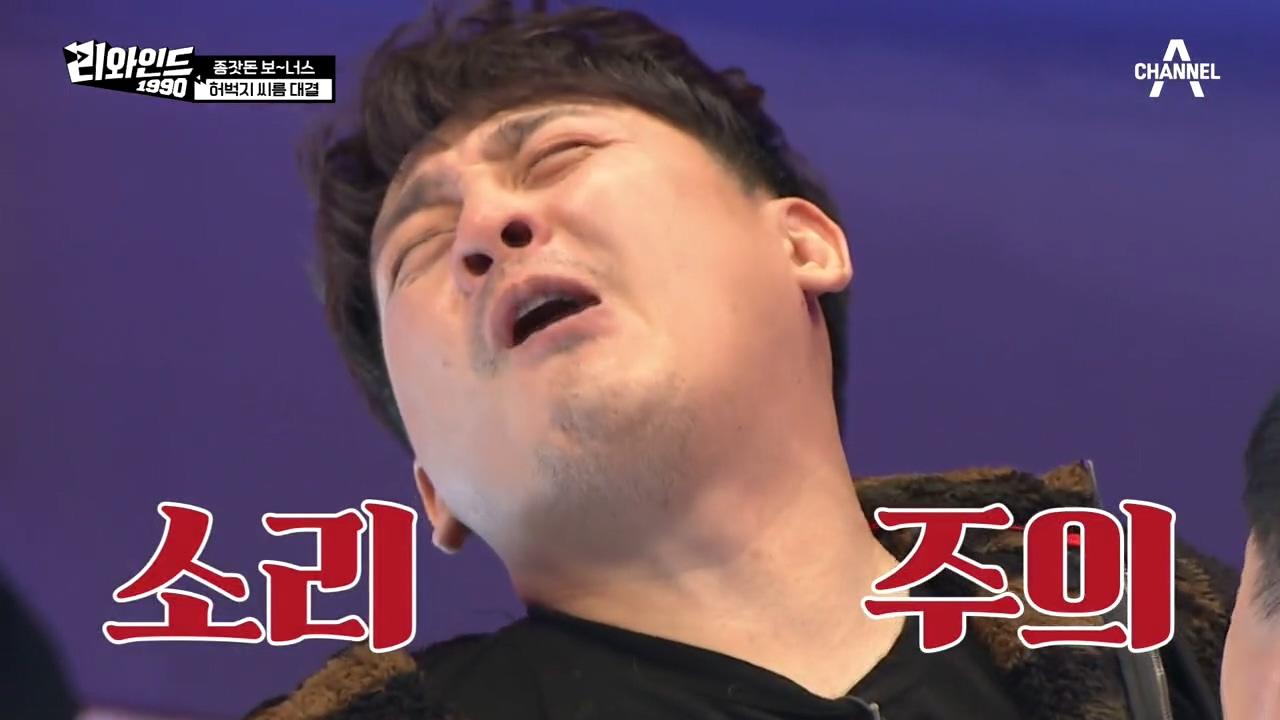 남자의 자존심 '박명수VS현진영' ♨허벅지 씨름 대결♨....
